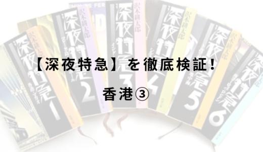 【深夜特急】徹底検証!【香港で著者が訪れた場所などを考察】③