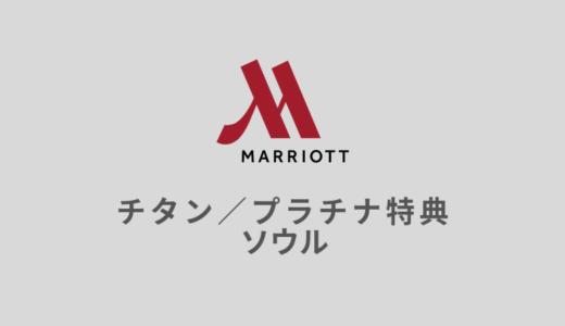 【プラチナエリート必見】マリオット系列ホテル特典【ソウル】