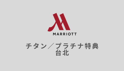 【チタン/プラチナエリート必見】マリオット系列ホテル特典【台北】