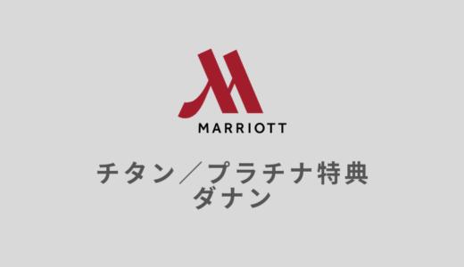 【チタン/プラチナエリート必見】マリオット系列ホテル特典【ダナン】