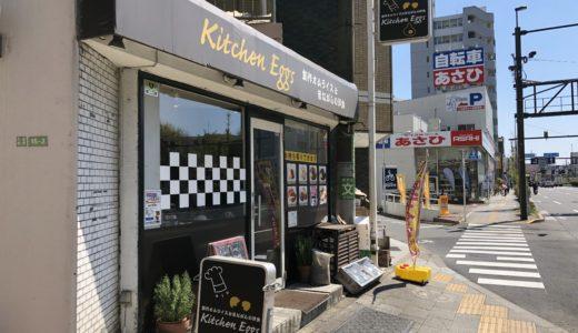 【北千住のレストラン】オムライスならここ!【Kitchen Eggs】
