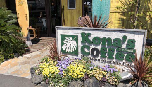 【足立区のカフェ】足立区にハワイ?【Kona's Coffee】