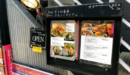 【中目黒のタイ料理】東京で1番のカオソイ!【クルンサイアム中目黒】
