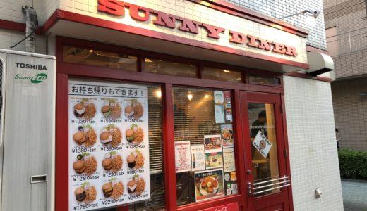 【北千住のレストラン】ハンバーガーならここ!【SUNNY DINER】