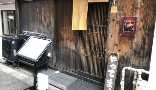 【水天宮前のレストラン】ランチで生マグロ?【傳 本店】