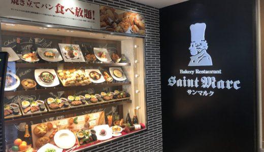 【新宿のレストラン】焼きたてパンが食べ放題!【サンマルク】