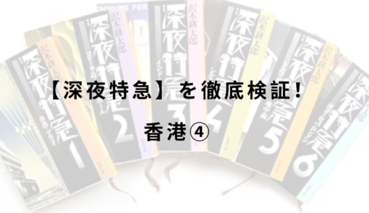 【深夜特急】徹底検証!【香港で著者が訪れた場所などを考察】④