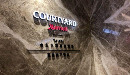 【台北のホテル】台北にあるマリオット系列のホテルでコスパがいいホテル?のお部屋紹介!【コートヤード台北】