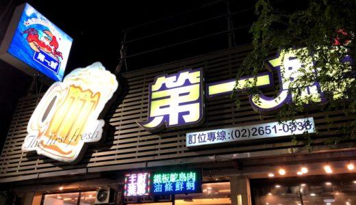 【台北のローカル料理】ホテルマンおすすめ!安くローカル料理を食べたいならここ!【第一鮮】