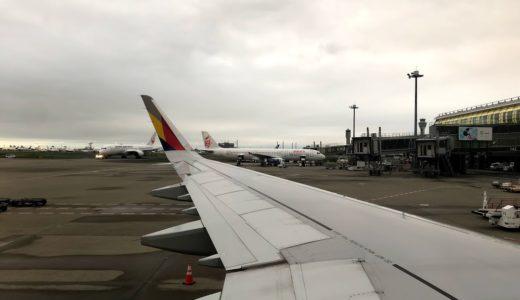 【OZ搭乗記】OZ177  2018/09  HND-ICN【アシアナ航空エコノミークラス】