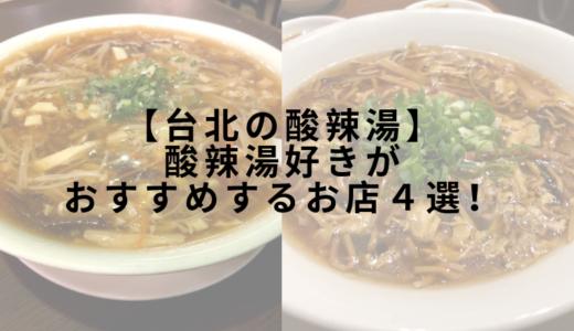 【台北の酸辣湯】酸辣湯好きがおすすめするお店4選!【美味しい酸辣湯】