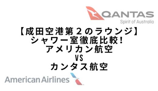 【成田空港第二のラウンジ】シャワー室解説!サクララウンジ混雑時はここ!【アメリカン航空VSカンタス航空】