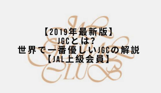【2019年最新版】JGCとは?世界で一番優しいJGCの解説【JAL上級会員】