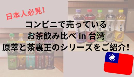 【コンビニで売っているお茶飲み比べ in 台湾】原萃と茶裏王のシリーズをご紹介!【日本人必見!】