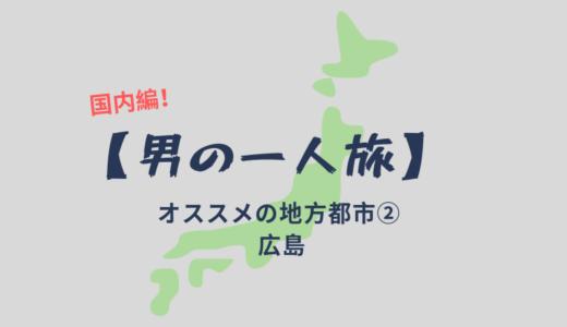 【男の一人旅:国内編】旅行大好きな僕がオススメする日本の地方都市②【広島】
