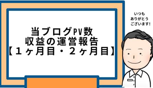 当ブログPV数・収益の運営報告【1ヶ月目・2ヶ月目】